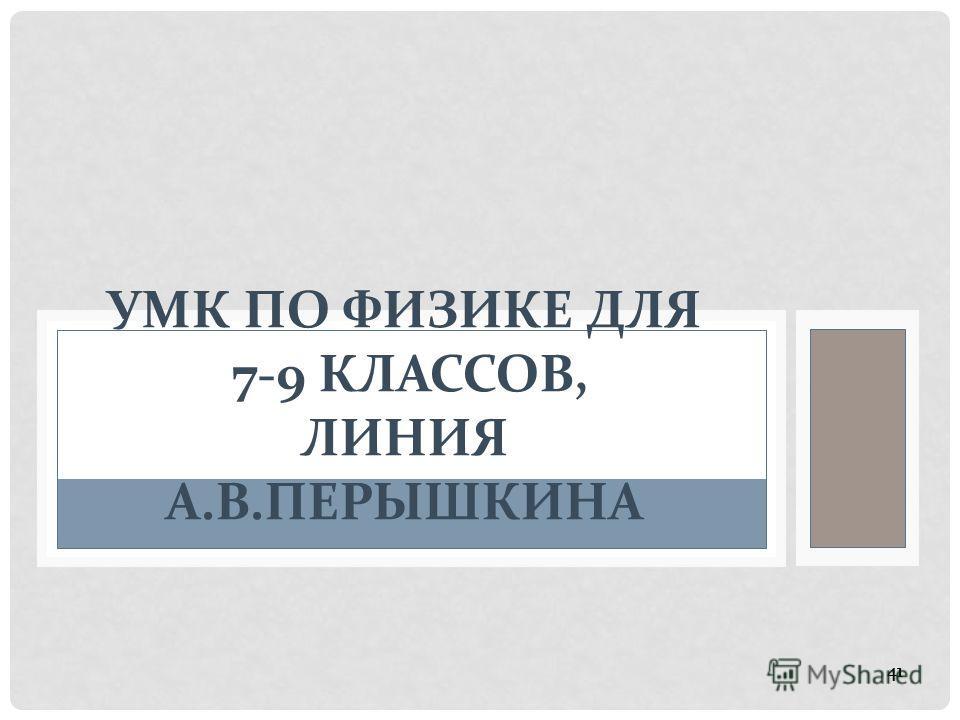 УМК ПО ФИЗИКЕ ДЛЯ 7-9 КЛАССОВ, ЛИНИЯ А. В. ПЕРЫШКИНА 41