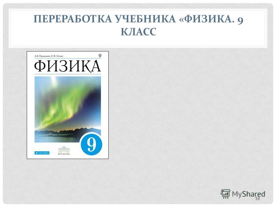 ПЕРЕРАБОТКА УЧЕБНИКА « ФИЗИКА. 9 КЛАСС 53