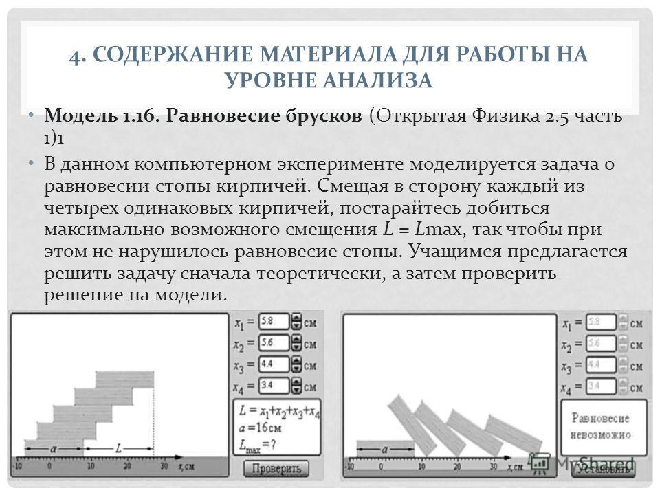 4. СОДЕРЖАНИЕ МАТЕРИАЛА ДЛЯ РАБОТЫ НА УРОВНЕ АНАЛИЗА Модель 1.16. Равновесие брусков ( Открытая Физика 2.5 часть 1)1 В данном компьютерном эксперименте моделируется задача о равновесии стопы кирпичей. Смещая в сторону каждый из четырех одинаковых кир