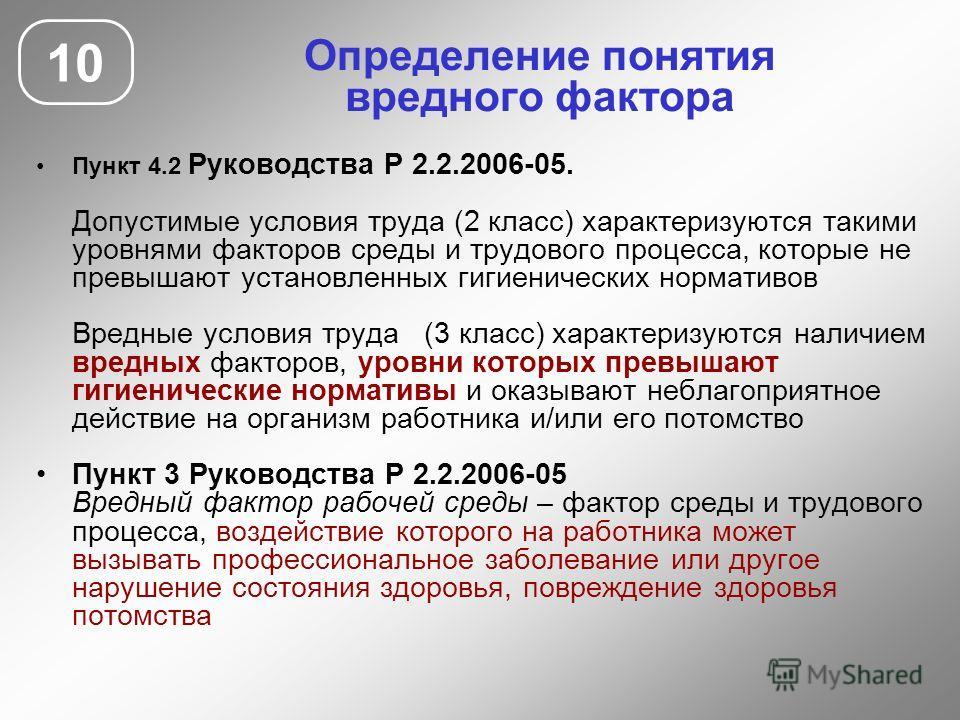 Определение понятия вредного фактора Пункт 4.2 Руководства Р 2.2.2006-05. Допустимые условия труда (2 класс) характеризуются такими уровнями факторов среды и трудового процесса, которые не превышают установленных гигиенических нормативов Вредные усло
