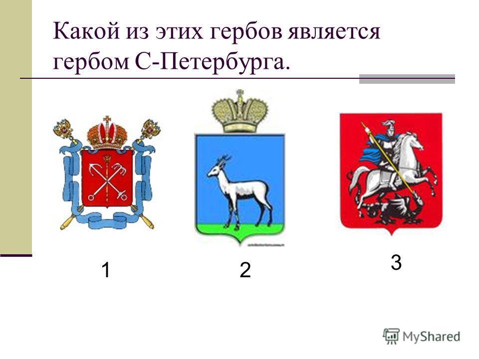 Какой из этих гербов является гербом С-Петербурга. 12 3