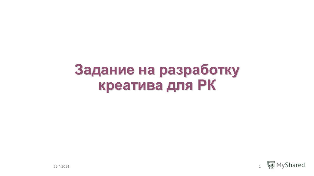 22.4.20142 Задание на разработку креатива для РК