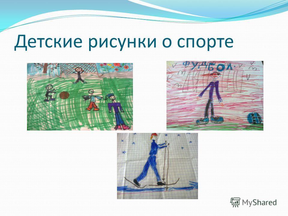 Детские рисунки о спорте