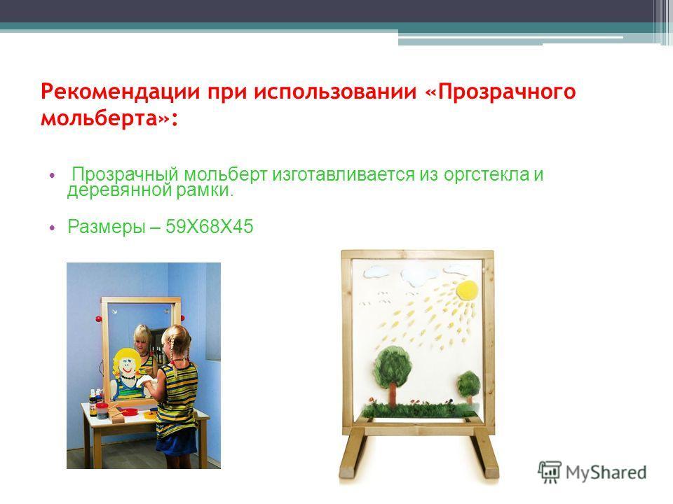 Рекомендации при использовании «Прозрачного мольберта»: Прозрачный мольберт изготавливается из оргстекла и деревянной рамки. Размеры – 59Х68Х45