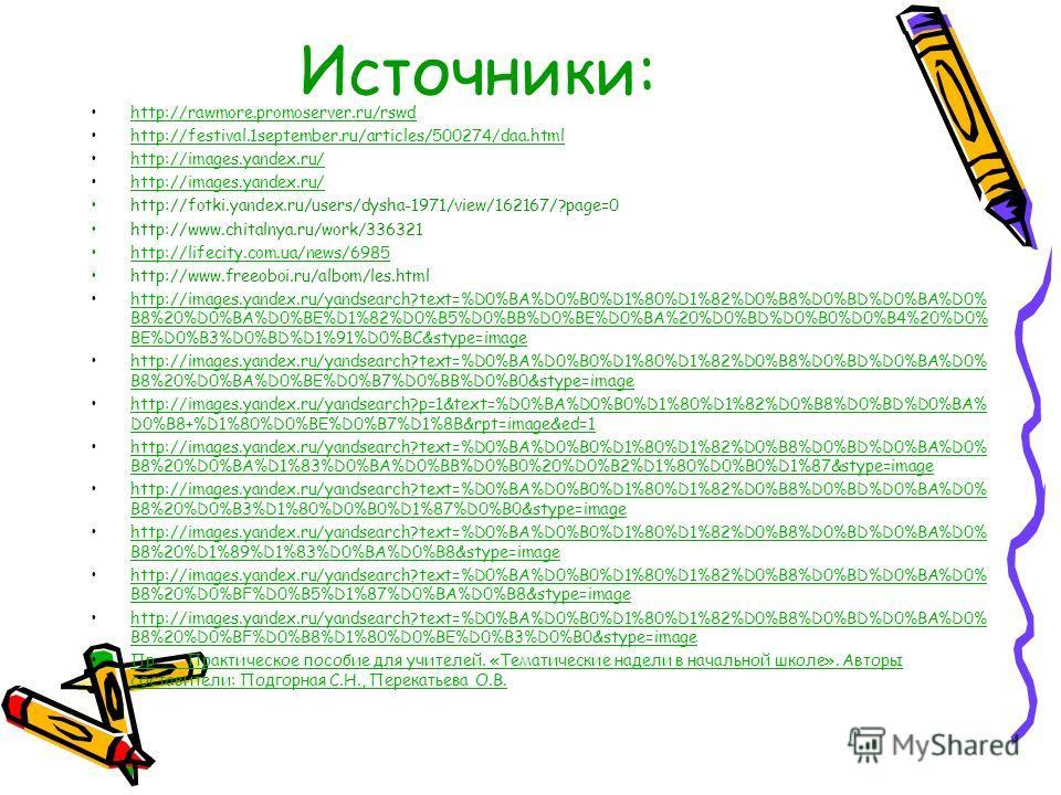 Источники: http://rawmore.promoserver.ru/rswd http://festival.1september.ru/articles/500274/daa.html http://images.yandex.ru/ http://fotki.yandex.ru/users/dysha-1971/view/162167/?page=0 http://www.chitalnya.ru/work/336321 http://lifecity.com.ua/news/