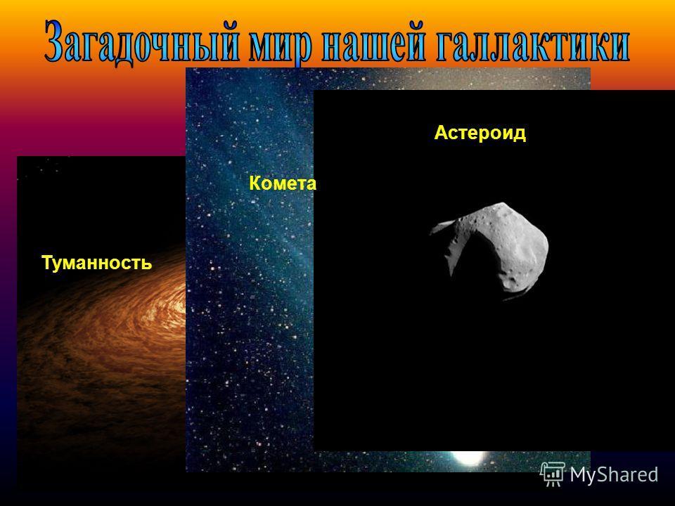 Туманность Комета Астероид