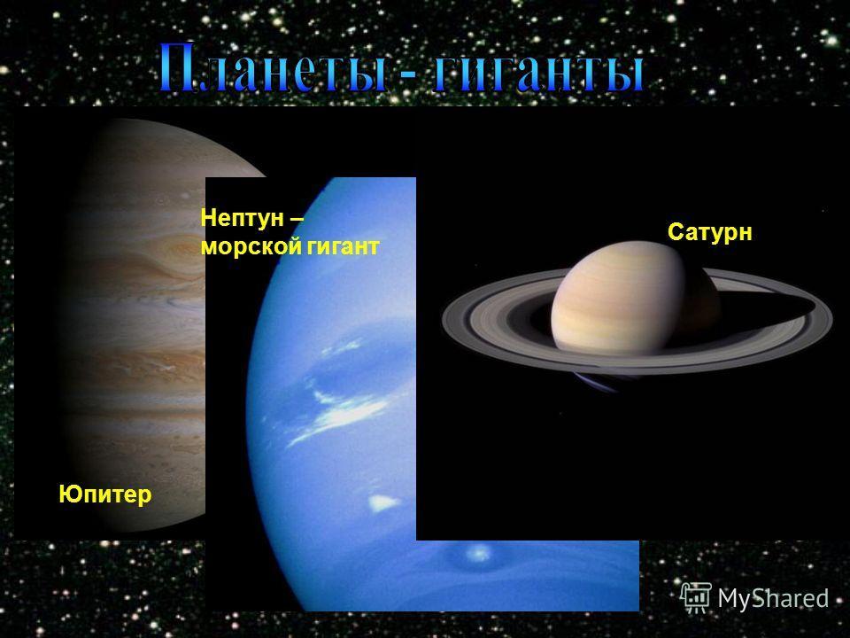 Сатурн Юпитер Нептун – морской гигант