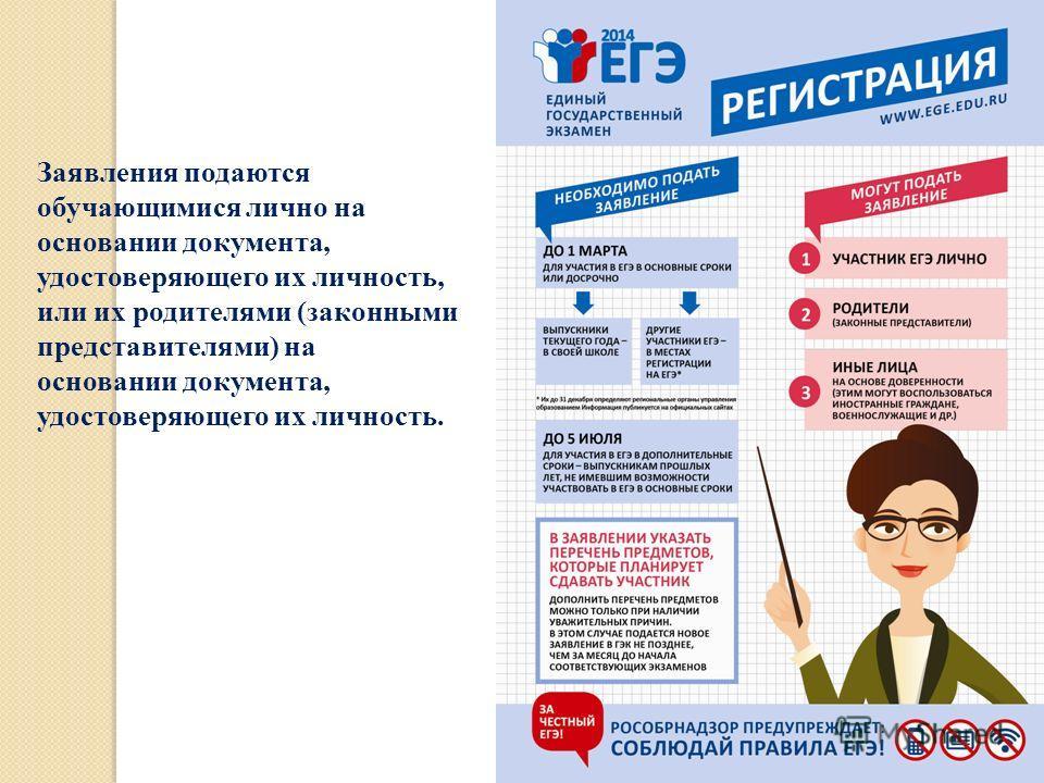 Заявления подаются обучающимися лично на основании документа, удостоверяющего их личность, или их родителями (законными представителями) на основании документа, удостоверяющего их личность.