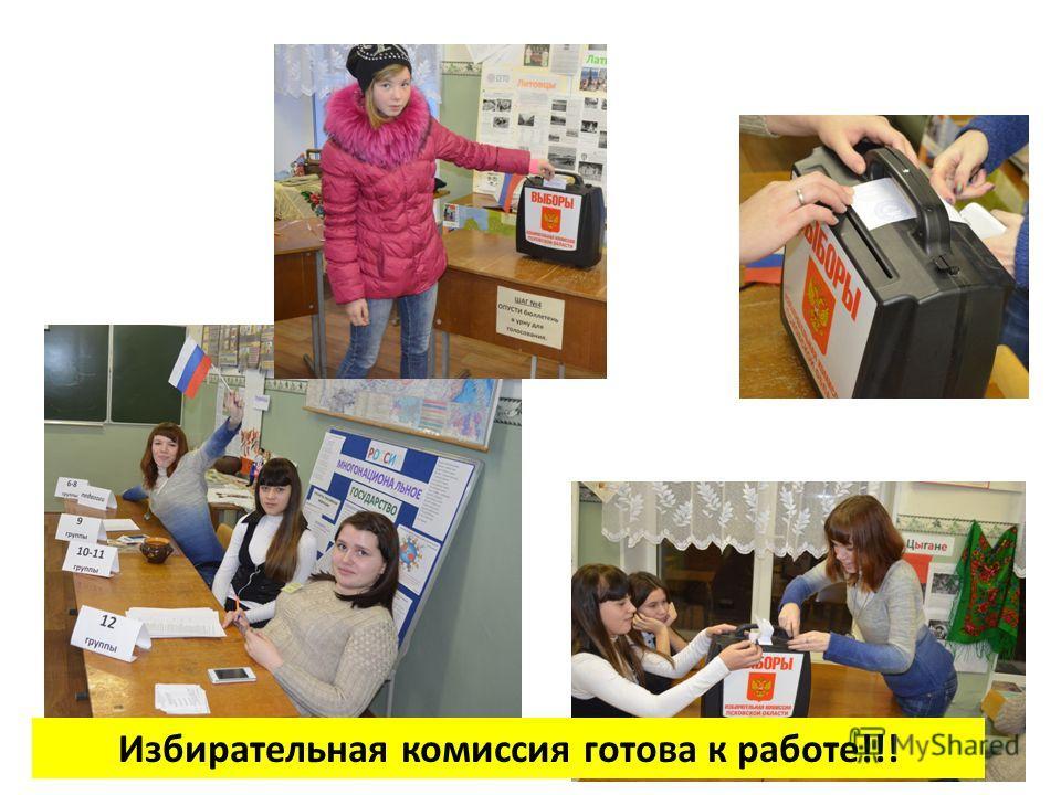 Избирательная комиссия готова к работе!!!