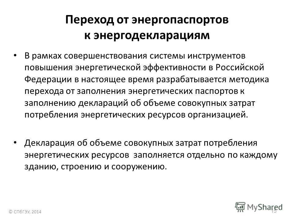 Переход от энергопаспортов к энергодекларациям В рамках совершенствования системы инструментов повышения энергетической эффективности в Российской Федерации в настоящее время разрабатывается методика перехода от заполнения энергетических паспортов к