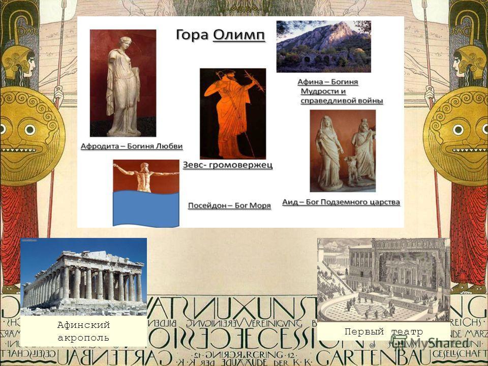 Афинский акрополь Первый театр