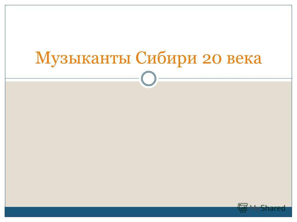 Музыканты Сибири 20 века