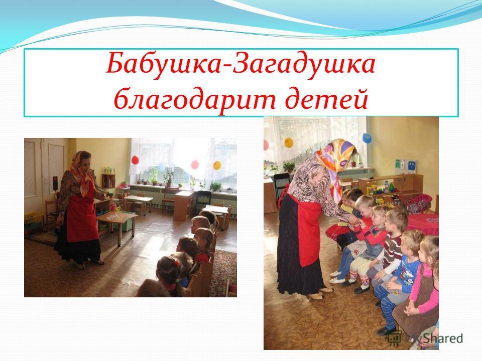 Бабушка-Загадушка благодарит детей