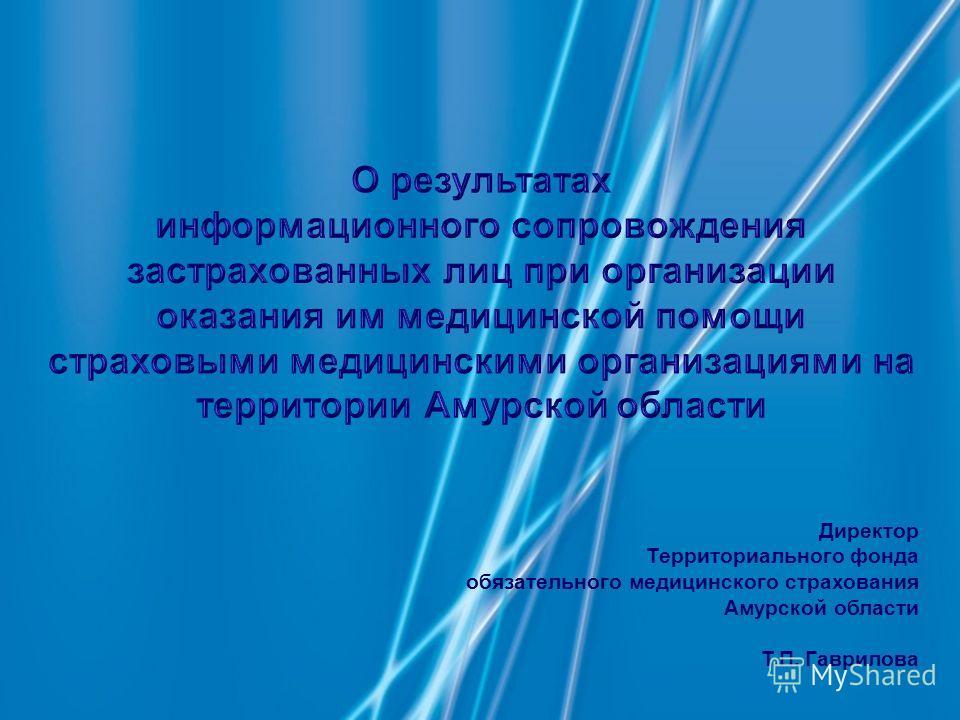 Директор Территориального фонда обязательного медицинского страхования Амурской области Т.П. Гаврилова