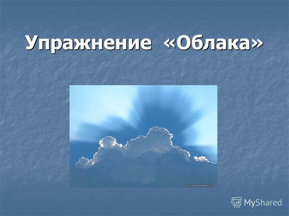 Упражнение «Облака»