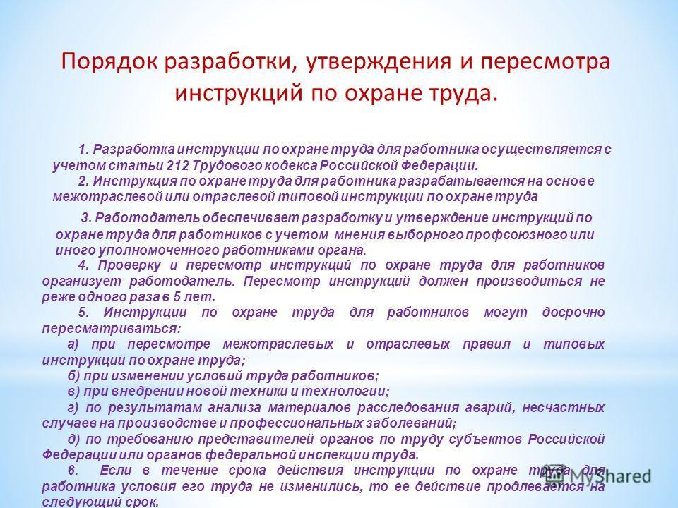 приказ об утверждении инструкции по охране труда в доу