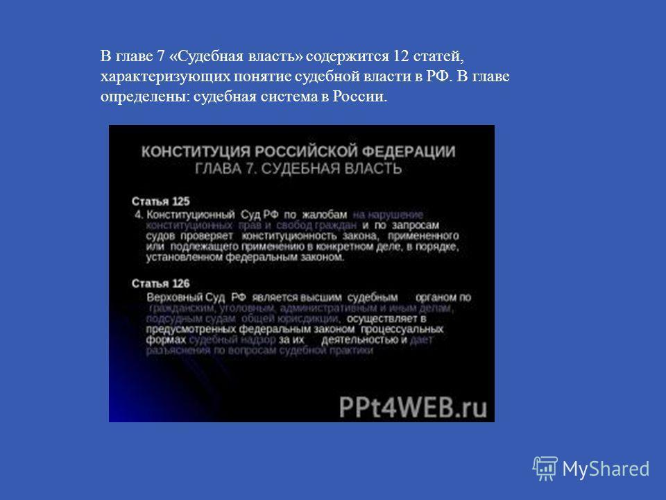 В главе 7 « Судебная власть » содержится 12 статей, характеризующих понятие судебной власти в РФ. В главе определены : судебная система в России.
