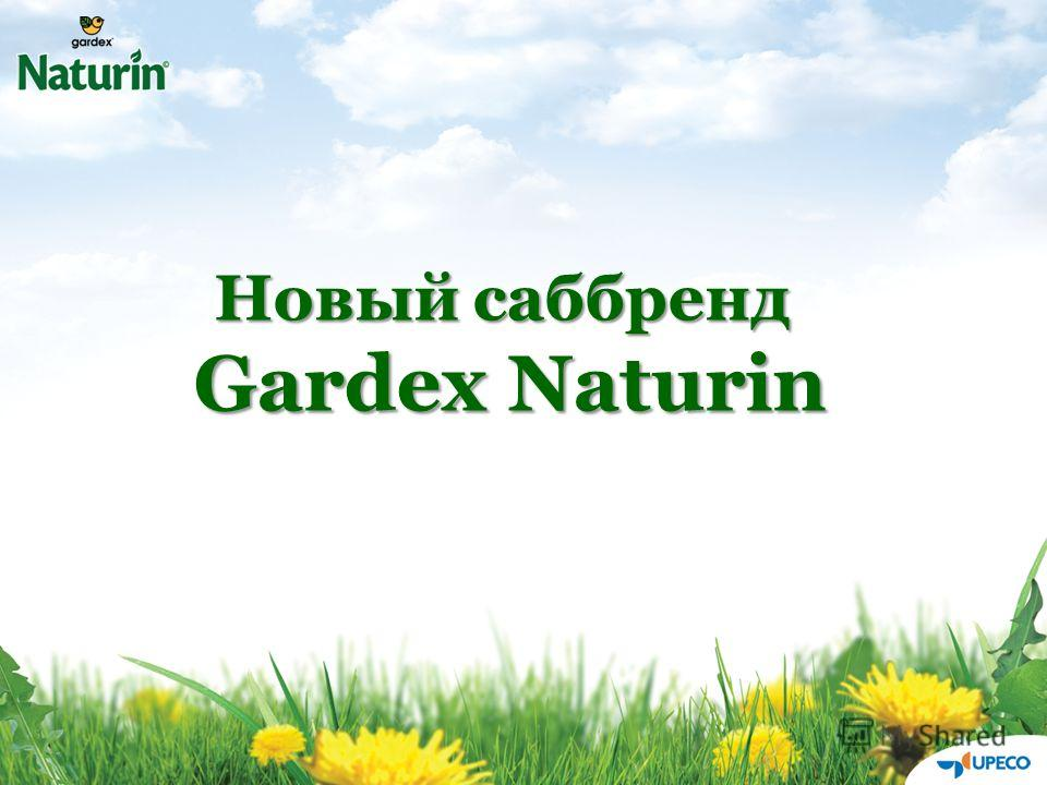 Новый саббренд Новый саббренд Gardex Naturin