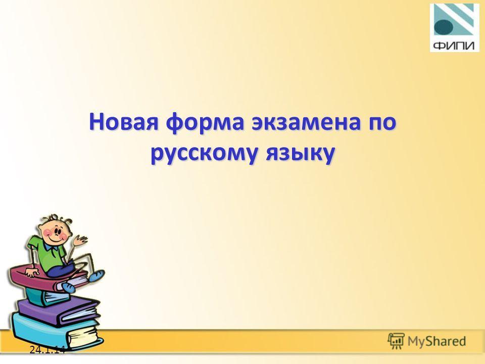 24.1.14 Новая форма экзамена по русскому языку