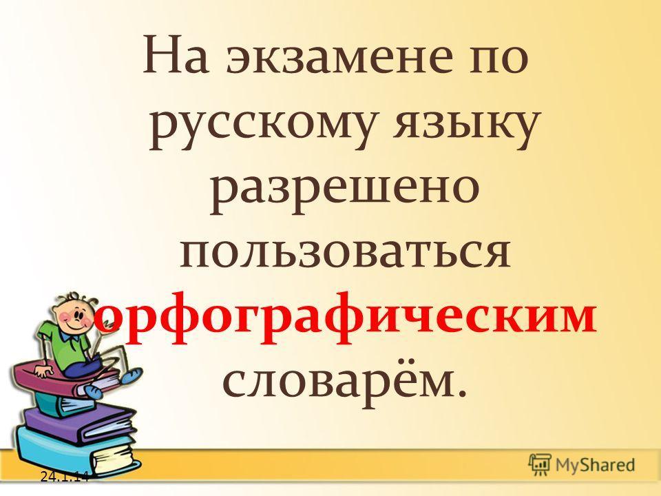 24.1.14 На экзамене по русскому языку разрешено пользоваться орфографическим словарём.