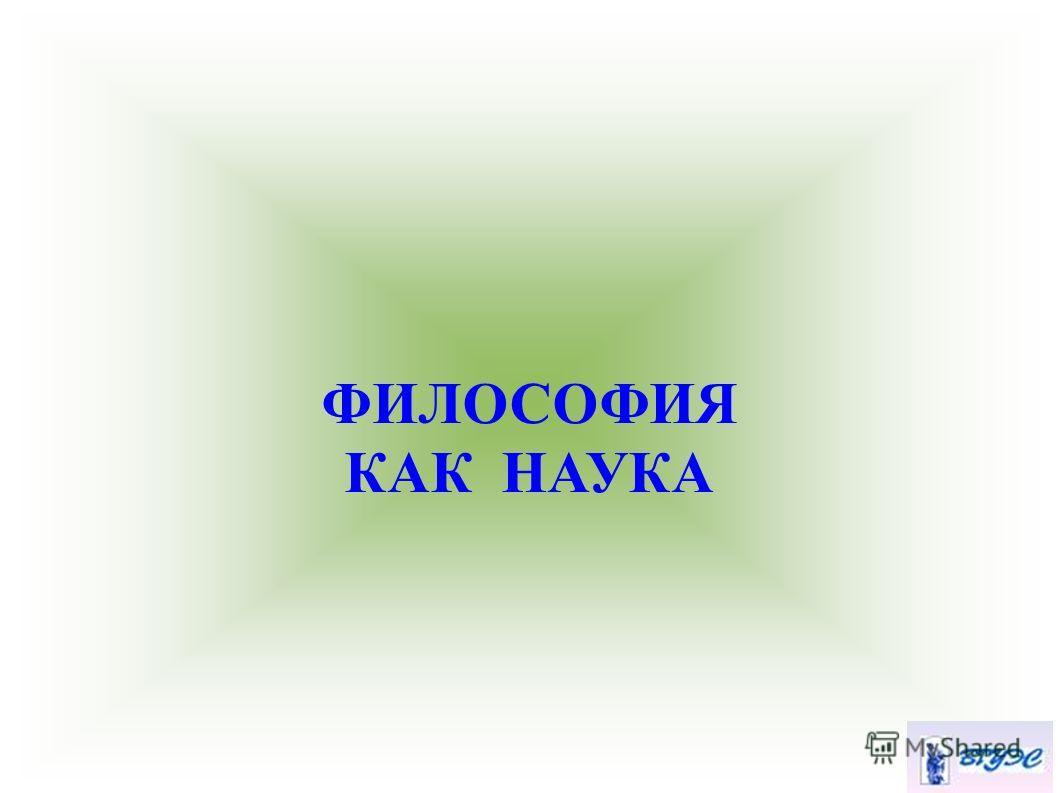 ФИЛОСОФИЯ КАК НАУКА