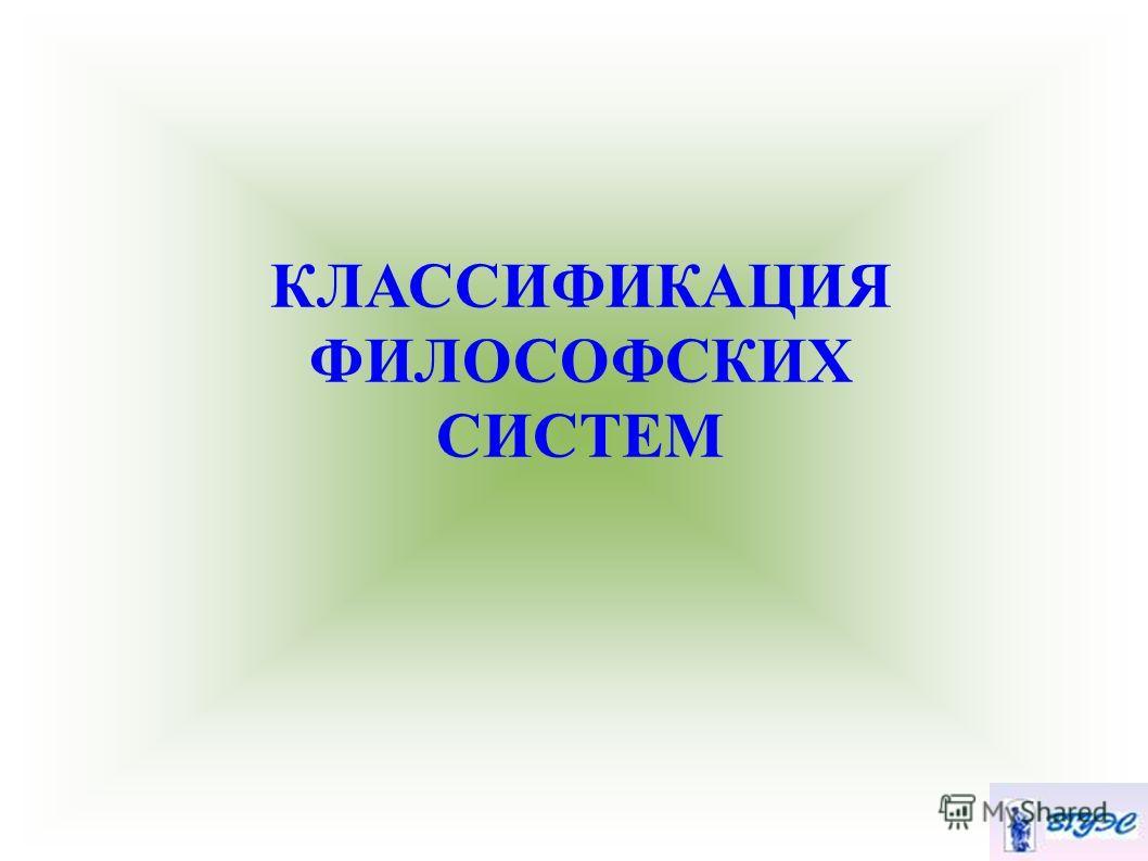 КЛАССИФИКАЦИЯ ФИЛОСОФСКИХ СИСТЕМ