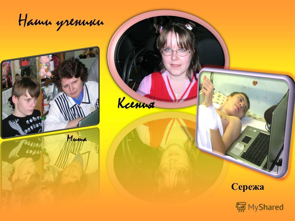 Наши ученики Ксения Миша Сережа