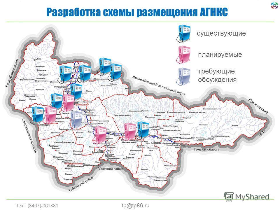 Тел.: (3467)-361889 Разработка схемы размещения АГНКС tp@tp86.ru существующие планируемые требующие обсуждения