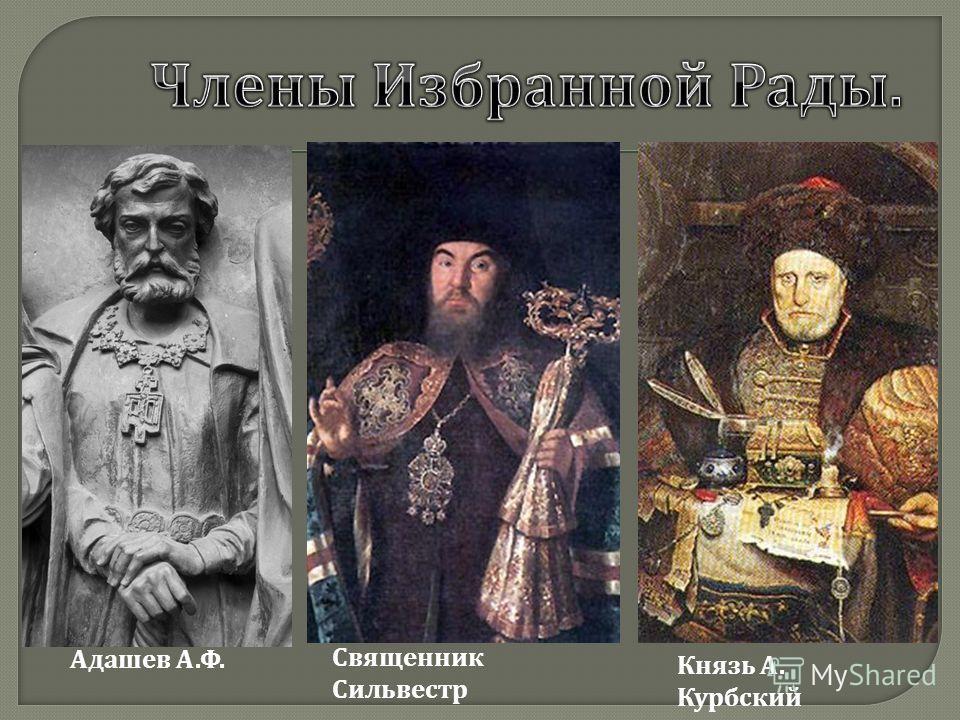 Адашев А. Ф. Священник Сильвестр Князь А. Курбский