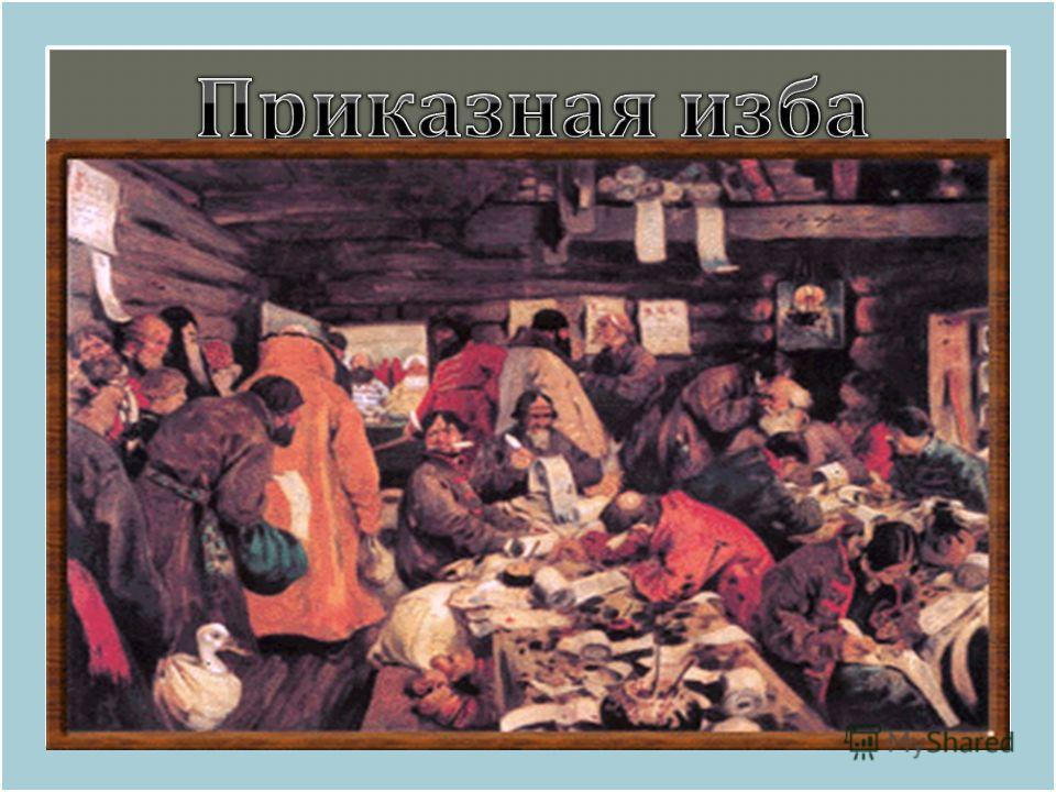 Посольский – внешняя политика Ямской – почтовая служба Разрядный приказ, заведовал распределением и назначением служилых людей