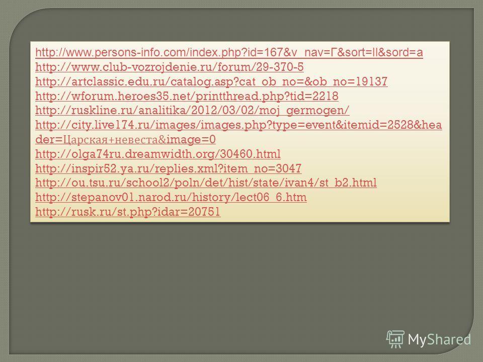 http://www.persons-info.com/index.php?id=167&v_nav=Г&sort=ll&sord=a http://www.club-vozrojdenie.ru/forum/29-370-5 http://artclassic.edu.ru/catalog.asp?cat_ob_no=&ob_no=19137 http://wforum.heroes35.net/printthread.php?tid=2218 http://ruskline.ru/anali