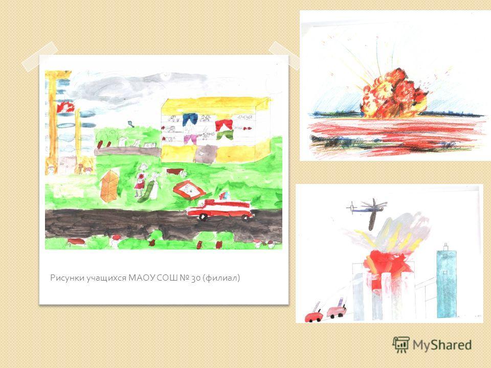 Рисунки учащихся МАОУ СОШ 30 ( филиал )