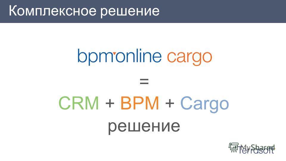 = CRM + BPM + Cargo решение Комплексное решение