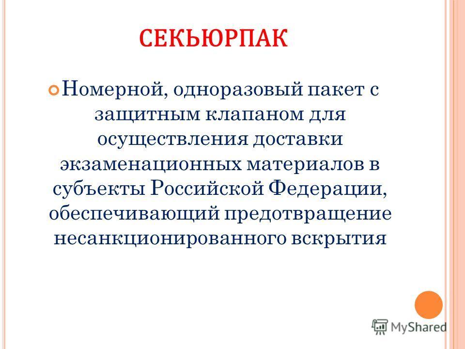 СЕКЬЮРПАК Номерной, одноразовый пакет с защитным клапаном для осуществления доставки экзаменационных материалов в субъекты Российской Федерации, обеспечивающий предотвращение несанкционированного вскрытия