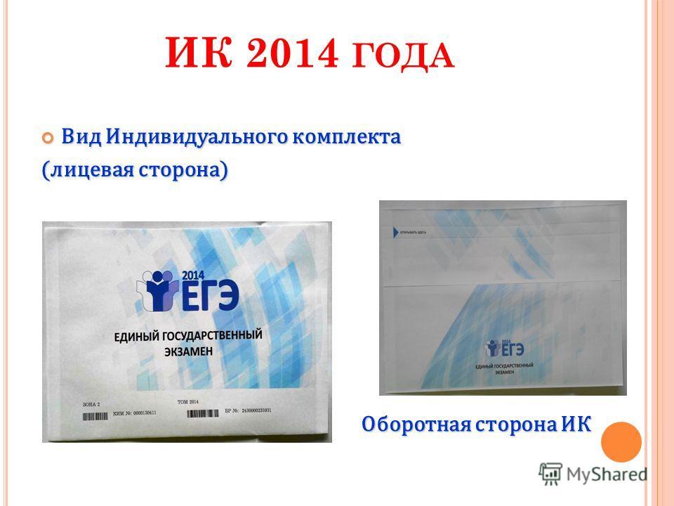 ИК 2014 ГОДА Вид Индивидуального комплекта Вид Индивидуального комплекта (лицевая сторона) Оборотная сторона ИК