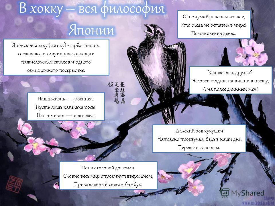 Наша жизнь росинка. Пусть лишь капелька росы Наша жизнь и все же... Как же это, друзья? Человек глядит на вишни в цвету, А на поясе длинный меч! О, не думай, что ты из тех, Кто следа не оставил в мире! Поминовения день... Поник головой до земли, Слов