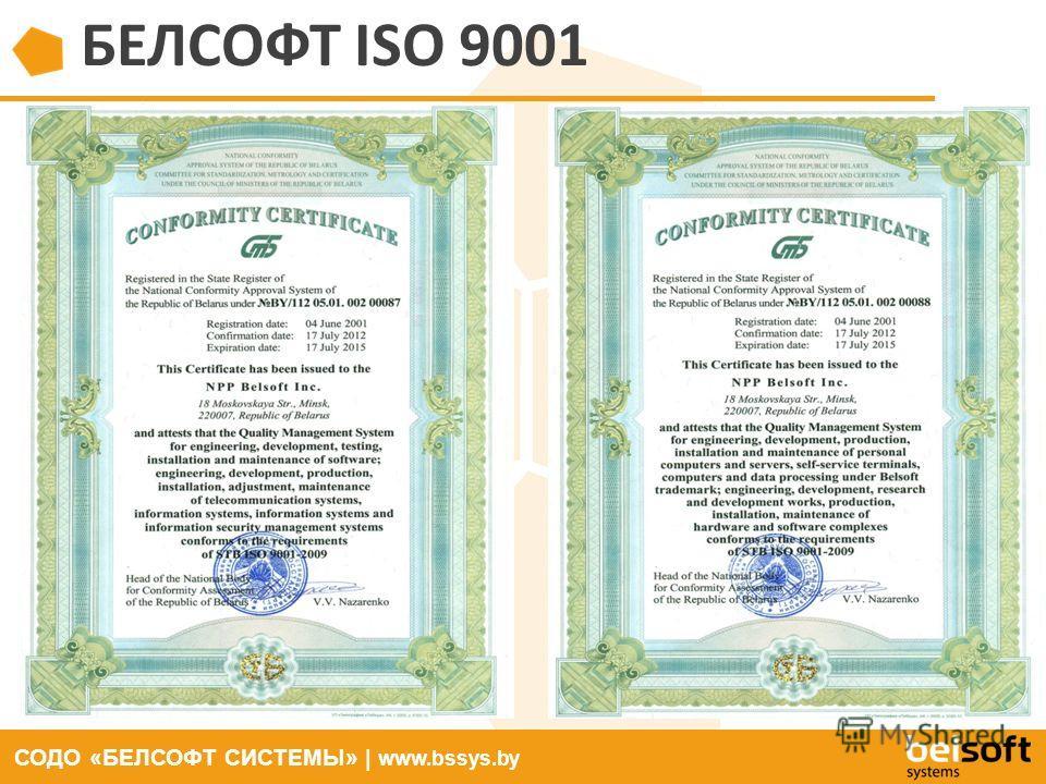 СОДО «БЕЛСОФТ СИСТЕМЫ» | www.bssys.by БЕЛСОФТ ISO 9001