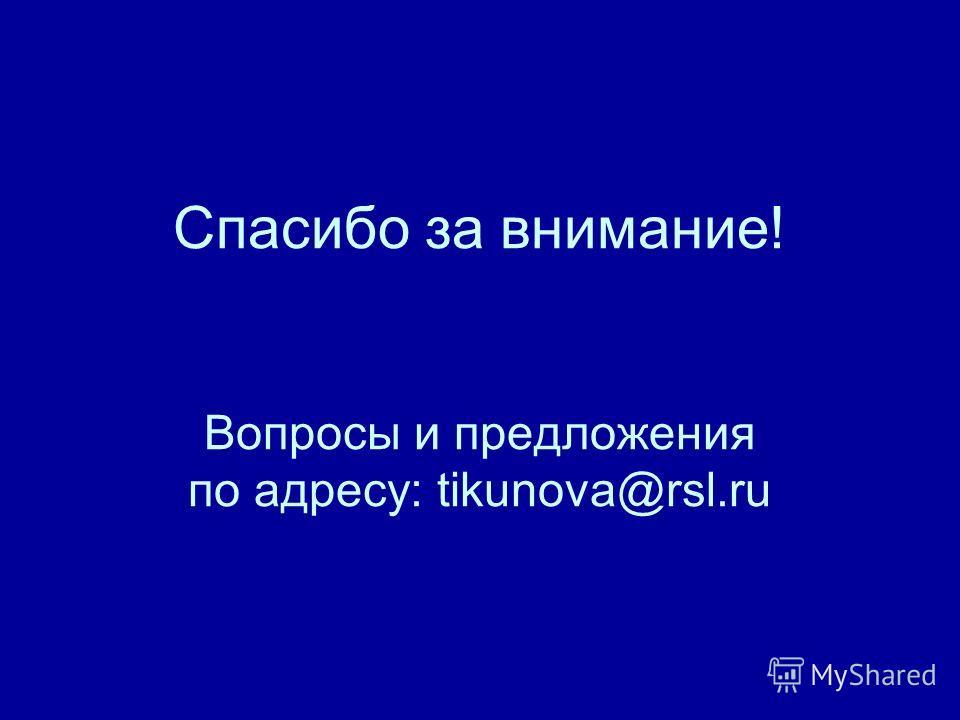 Спасибо за внимание! Вопросы и предложения по адресу: tikunova@rsl.ru