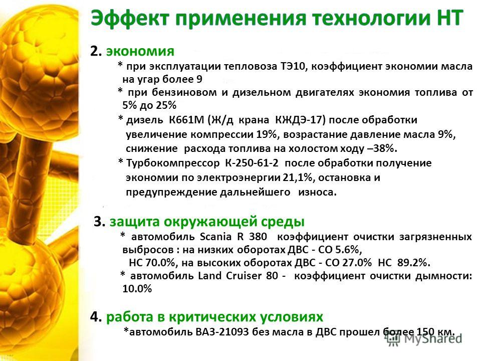 2. экономия * при эксплуатации тепловоза ТЭ10, коэффициент экономии масла на угар более 9 * при бензиновом и дизельном двигателях экономия топлива от 5% до 25% * дизель К661М (Ж/д крана КЖДЭ-17) после обработки увеличение компрессии 19%, возрастание