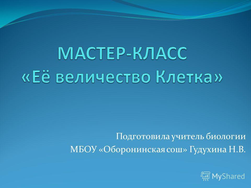 Подготовила учитель биологии МБОУ «Оборонинская сош» Гудухина Н.В.