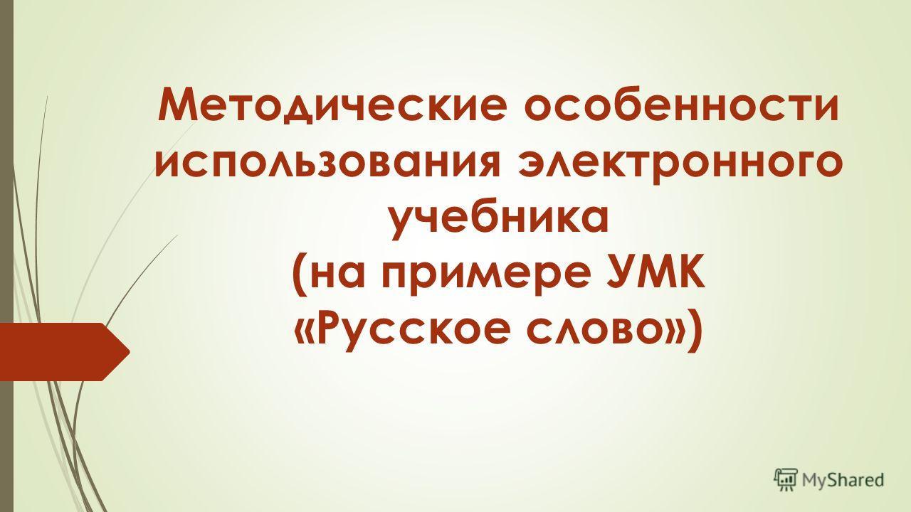 Методические особенности использования электронного учебника (на примере УМК «Русское слово»)
