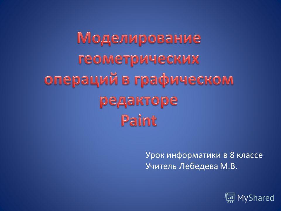 Урок информатики в 8 классе Учитель Лебедева М.В.