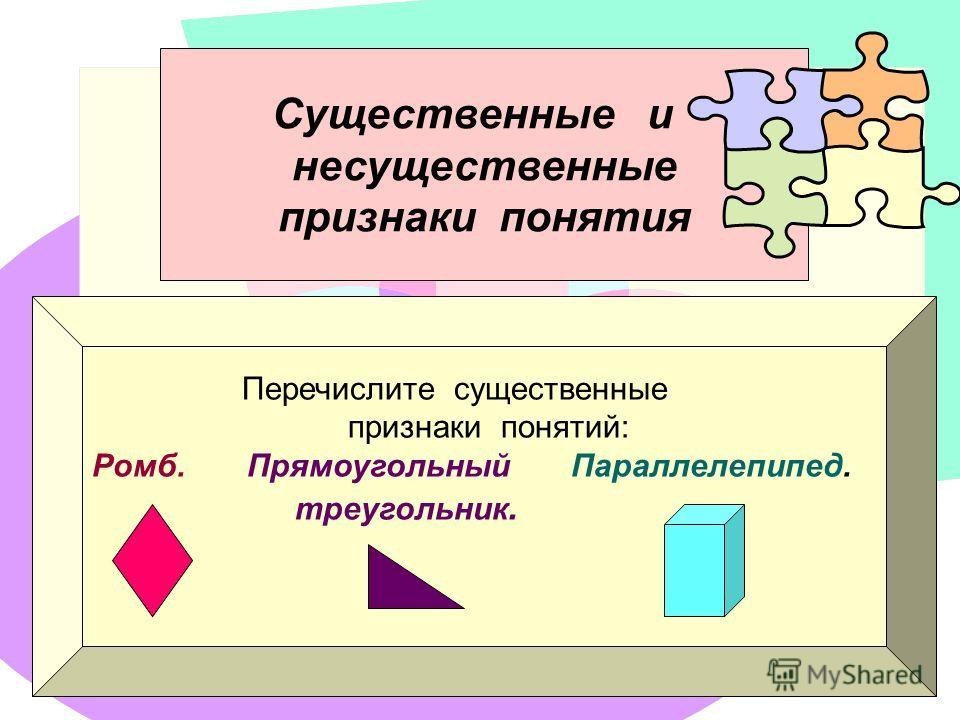 Существенные и несущественные признаки понятия Перечислите существенные признаки понятий: Ромб. Прямоугольный Параллелепипед. треугольник.
