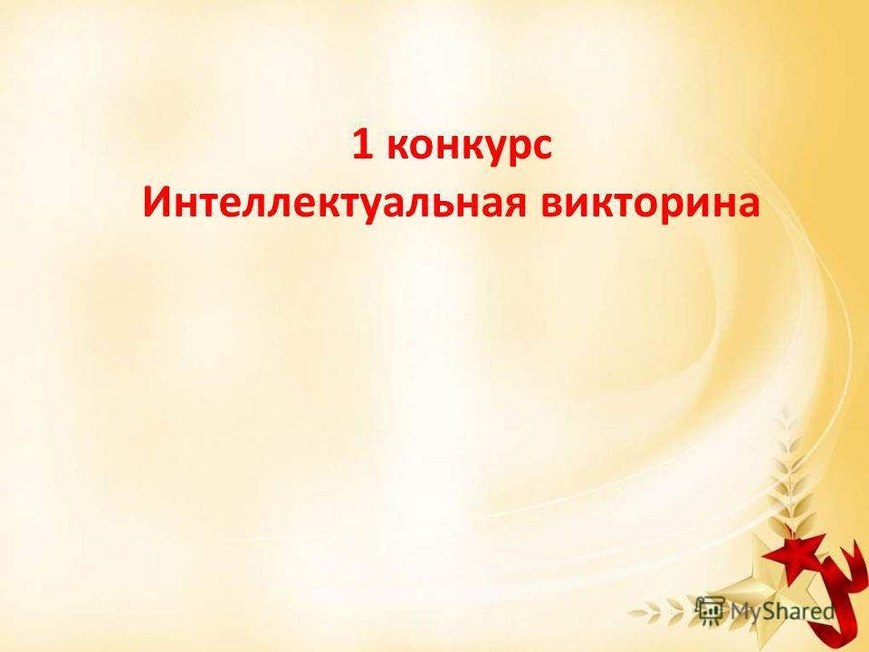 1 конкурс Интеллектуальная викторина