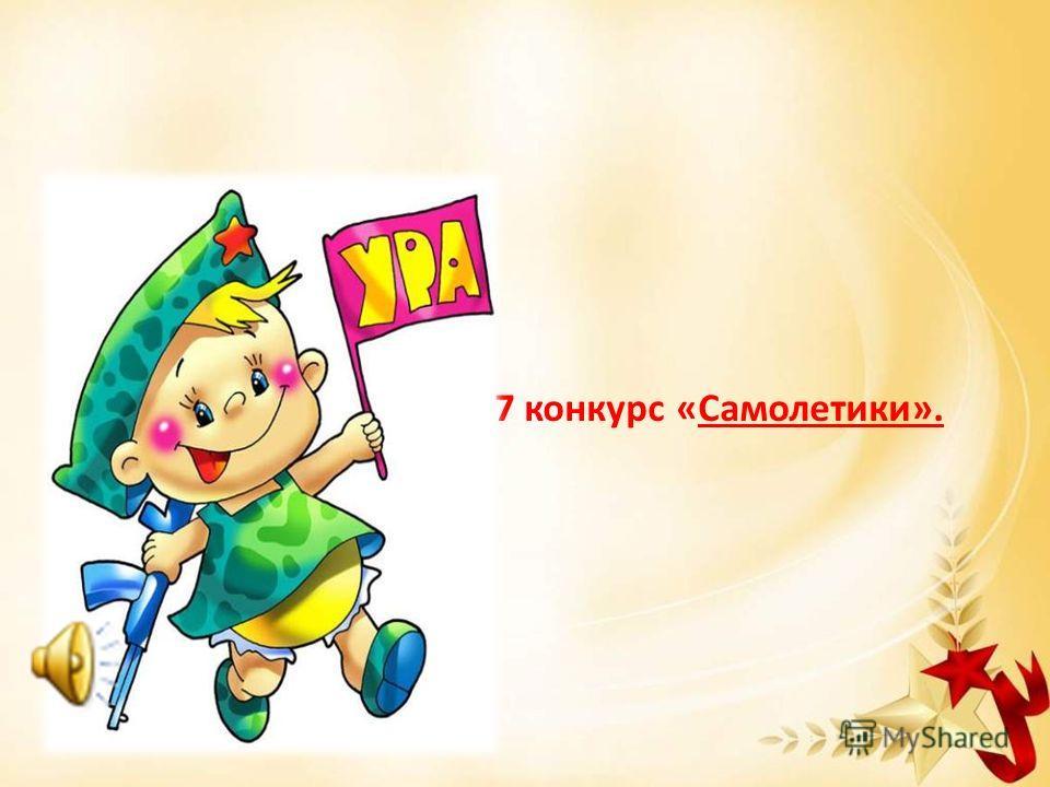 7 конкурс «Самолетики».