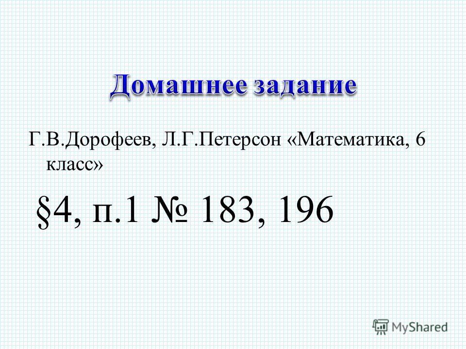 Г.В.Дорофеев, Л.Г.Петерсон «Математика, 6 класс» §4, п.1 183, 196