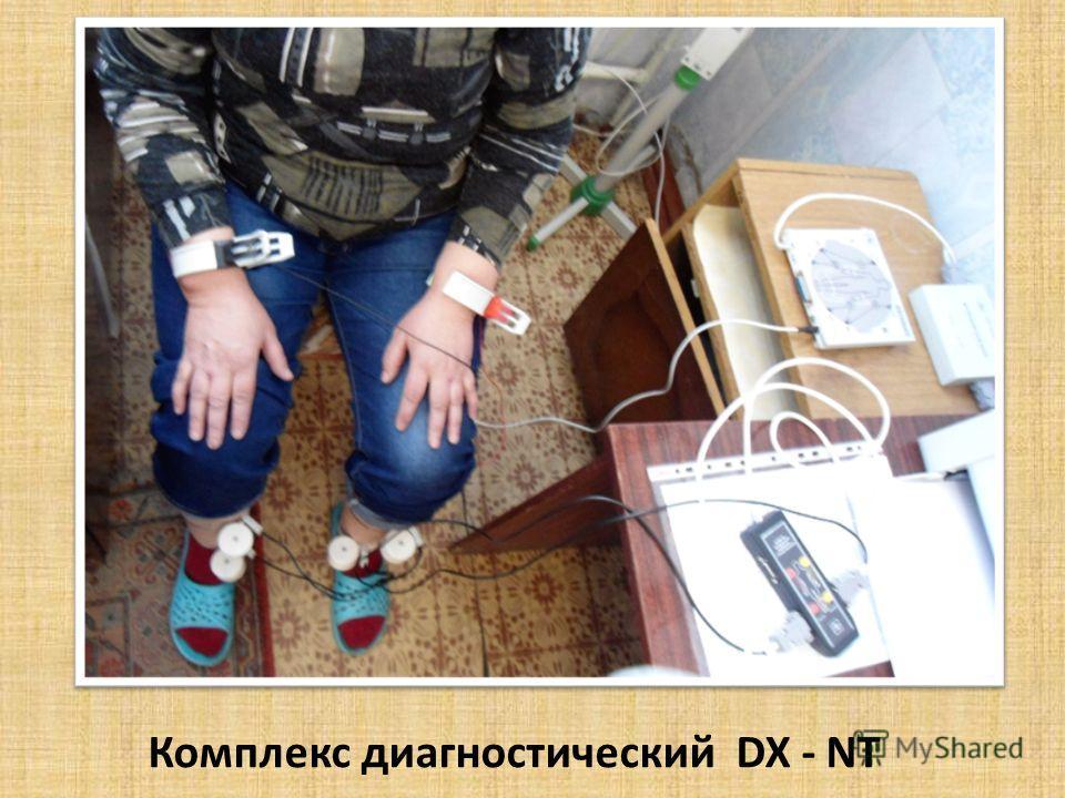 Комплекс диагностический DX - NT