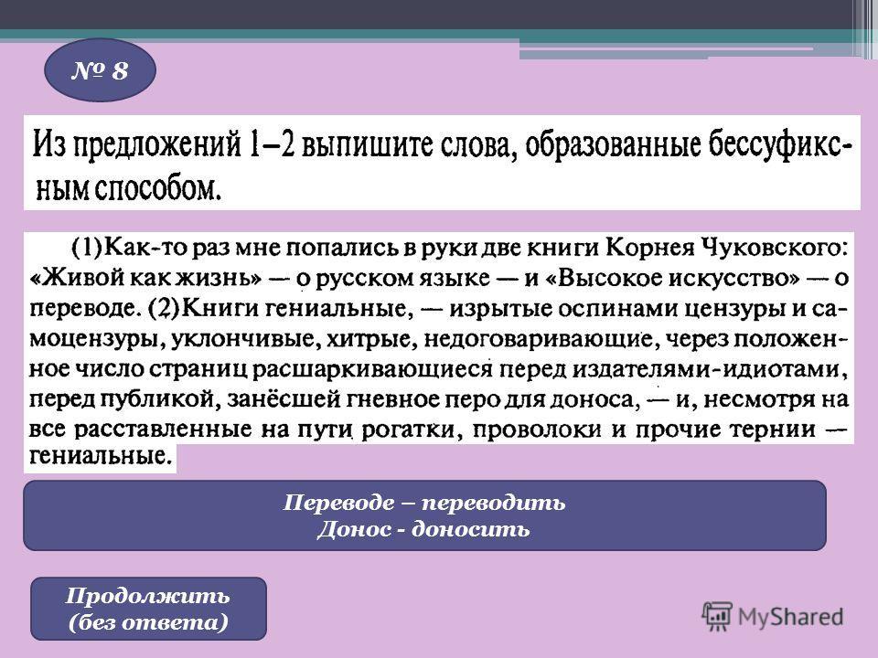 Переводе – переводить Донос - доносить 8 Продолжить (без ответа)
