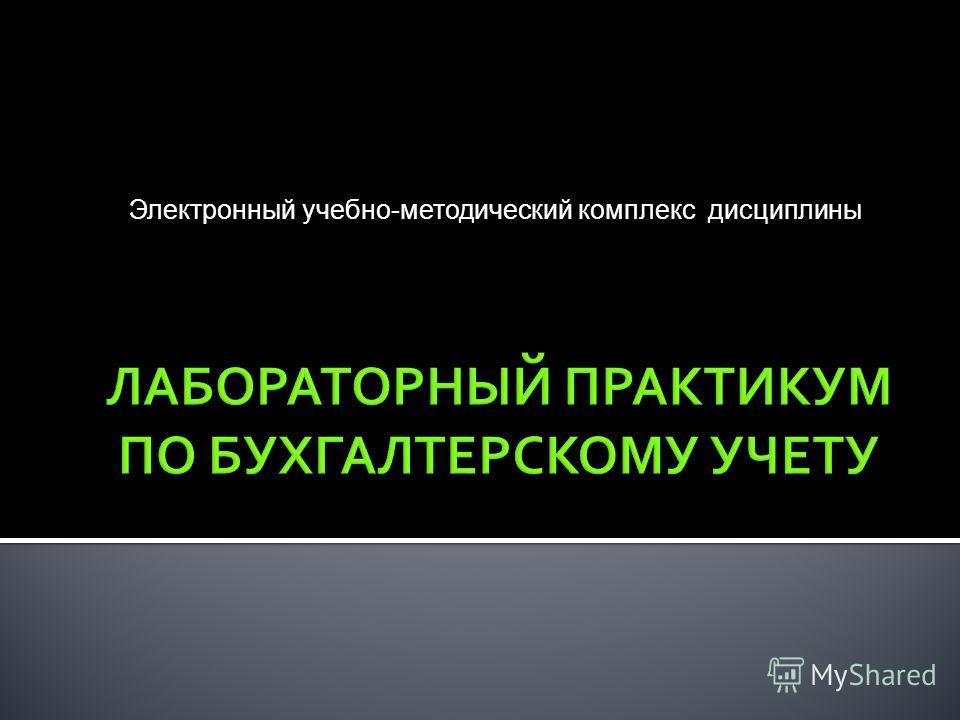 Электронный учебно-методический комплекс дисциплины