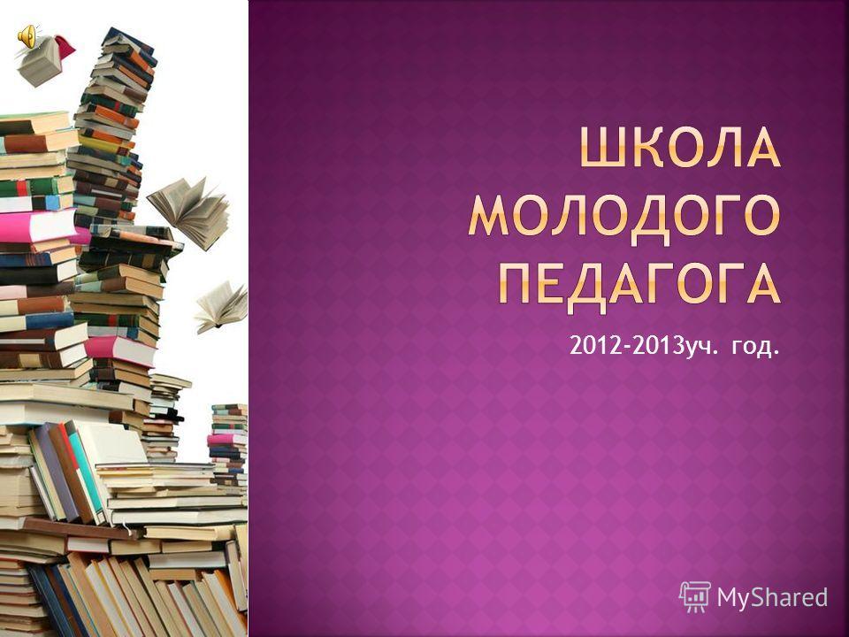 2012-2013уч. год.